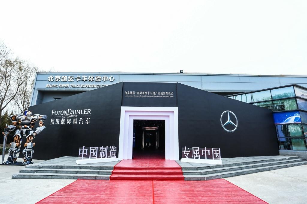 Daimler Truck AG und Foton starten gemeinsame Produktion von Mercedes-Benz Lkw in China für ChinaDaimler Truck AG and Foton start joint production of Mercedes-Benz Trucks in China for China